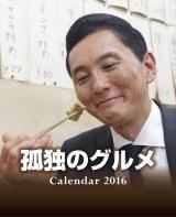 『孤独のグルメ 卓上月めくりカレンダー2016』11月28日発売/1500円(税抜)