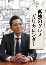 『孤独のグルメ 卓上万年カレンダー』11月28日発売/1200円(税抜)
