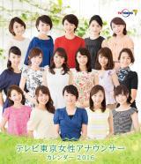 定番の『テレビ東京女性アナウンサーカレンダー2016』11月7日発売/1800円(税抜)
