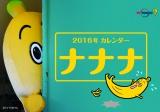 『ナナナ2016年カレンダー』11月7日発売/1000円(税抜)