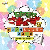 『モヤモヤさまぁ〜ず2〜モヤさまカレンダー2016〜』11月28日発売/2000円(税抜)
