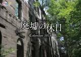 『廃墟の休日カレンダー2016』11月下旬/1600円(税抜)