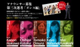 TOKYO MX開局20周年を盛り上げるアナウンサー募集。第三次「ダンス編」