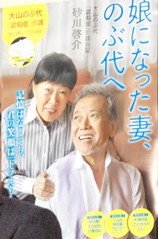今年8月自宅で撮影された夫婦の写真=著書『娘になった妻、のぶ代へ』(双葉社刊) (C)ORICON NewS inc.