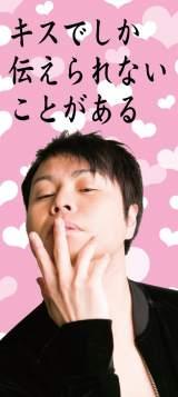 「恋愛格言シール」(「ノンスタ井上の まいにち、ポジティブ ベビースターラーメン」付属)