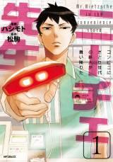 『ニーチェ先生〜コンビニに、さとり世代の新人が舞い降りた〜』の原作表紙カット(KADOKAWA) (C)Hashimoto (C)Matsukoma