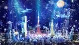 まるで宙に浮かぶ水族館!? 新体感のイルミネーションイベント『CITY LIGHT FANTASIA by NAKED』のイメージ
