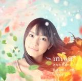 miwa「あなたがここにいて抱きしめることができるなら」初回盤