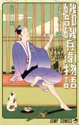 『磯部磯兵衛物語〜浮世はつらいよ〜』1巻表紙 (C)仲間りょう/集英社