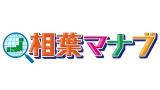 11月1日放送の『相葉マナブ』で人気グループ・嵐の相葉雅紀が相撲をマナブ(C)テレビ朝日