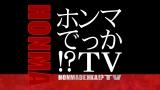 『ホンマでっか!?TV』に関ジャニ∞が出演 (C)フジテレビ
