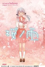 小説『桜ノ雨』の表紙カット Illustration by 優(C)Crypton Future Media, INC.www.piapro.net.