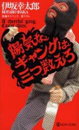 伊坂幸太郎の「陽気なギャング」シリーズ最新作『陽気なギャングは三つ数えろ』(祥伝社)