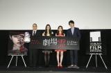 映画『劇場霊』のジャパンプレミアに出席した(左から)中田秀夫監督、足立梨花、島崎遥香、町田啓太