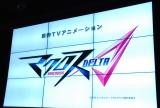 『マクロスΔ(デルタ)』はテレビアニメで放送(C)ORICON NewS inc.