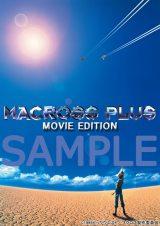 『マクロスプラス MOVIE EDITION』Blu-ray  16年1月29日発売