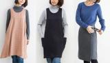 料理研究家・栗原はるみさんの生活雑貨ブランド「share with Kurihara harumi」より冬の新商品が登場
