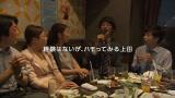 地味で冴えないサラリーマン・上田一(瑛太)がカラオケでハモりに挑戦