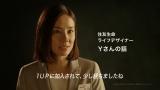 住友生命『1UP』の新CM「部会で1UP」篇に出演している吉田羊