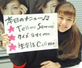 きょう28日に新曲を発売した西内まりやが生配信番組『新曲「Save me」リリース記念SPECIAL LIVECAST!!!』を実施 (C)ORICON NewS inc.