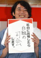 クマムシ佐藤大樹が紅白に出場したら…=『紅白歌合戦出馬記者会見』 (C)ORICON NewS inc.