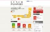 500円でランチが利用できるクーポン機能付きムック『ランチパスポート』。41都道府県で80以上の種類が発行されている地方発コンテンツの大ヒット作だ(写真は公式サイト)