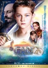 映画『PAN 〜ネバーランド、夢のはじまり〜』(10月31日公開)(C)2015 WARNER BROS. ENTERTAINMENT INC. AND RATPAC-DUNE ENTERTAINMENT LLC
