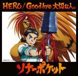 ソナーポケットの21枚目のシングル「HERO/Good bye 大切な人。」通常盤A〜うしおととら盤〜