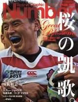 累計発行部数が20万部となった『Sports Graphic Number』緊急増刊号(文藝春秋)