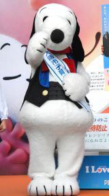 大阪市の「子育て親善大使」に任命されたスヌーピー (C)ORICON NewS inc.