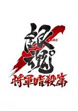 新シリーズ将軍暗殺篇のロゴ(C)空知英秋/集英社・テレビ東京・電通・BNP・アニプレックス