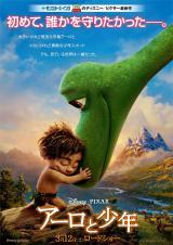 ディズニー/ピクサー最新作『アーロと少年』(2016年3月12日公開)ポスタービジュアル(C) 2015 Disney/Pixar. All Rights Reserved.