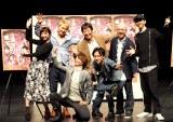 舞台『ベイビーさん 〜あるいは笑う曲馬団について〜』の公演直前プレイベントに出席したキャスト陣。(C)De-view(C)De-view