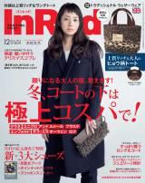 『InRed』(宝島社)12月号で初めてファッション誌のカバーモデルを務めた木村文乃