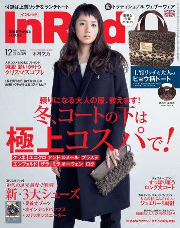 サムネイル 『InRed』(宝島社)12月号で初めてファッション誌のカバーモデルを務めた木村文乃