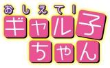 アニメのロゴ(C)2015 鈴木健也/KADOKAWA刊/ギャル子ちゃん製作委員会