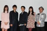 『通学シリーズ 通学電車』の初日舞台あいさつに登壇した阿部菜渚美、吉沢亮、千葉雄大、松井愛莉、川野浩司監督(左から)
