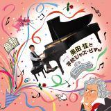 11月11日に発売する『奥田弦とゆかいな学校ジャズ・ピアノ』(KICJ-722)。価格は2700円(税込)