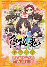 人気ゲームをちびキャラでテレビアニメ化『薄桜鬼〜御伽草子〜』企画進行中