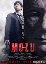 西島秀俊とビートたけしの劇場版『MOZU』ポスタービジュアル