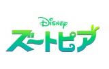 『ズートピア』2016年4月23日公開(C)2015 Disney Enterprises, Inc.