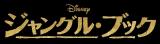 『ジャングル・ブック』2016年8月公開(C)2015 Disney Enterprises, Inc.