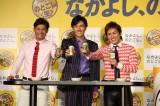 『キリンのどごし<生>なかよし、のどごし。』新CM発表会に出席した(左から)照英、要潤、狩野英孝