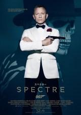 10月5日より発売された『007 スペクター』全国共通前売り鑑賞券の特典、日本限定プレミアムポスター(数量限定)