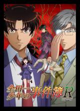 10月3日から新シリーズがスタートする『金田一少年の事件簿R(リターンズ)』