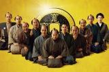 阿部サダヲ主演の映画『殿、利息でござる!』のキャストが発表。松田龍平(左)は10年ぶりに時代劇出演 (C)2016「殿、利息でござる!」製作委員会