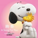 絢香が歌う「A Song For You」ジャケット写真