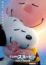 映画『I LOVE スヌーピー THE PEANUTS MOVIE』キービジュアル