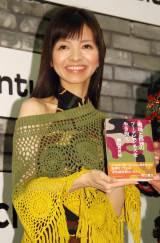 著書『戦場と孤独のフードビジネスを生き抜く』出版イベントに出席した園山真希絵 (C)ORICON NewS inc.