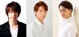 ミュージカル・演劇界で活躍3人によるユニット・StarS(左から)浦井健治、井上芳雄、山崎育三郎。11月28日、WOWOWの無料放送イベント『TOUCH !WOWOW 2015』で2年ぶりのパフォーマンスを生放送
